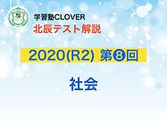 学習塾CLOVER 塾生専用20210112-03.png