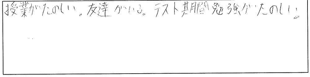 学習塾CLOVER20150714-07.png
