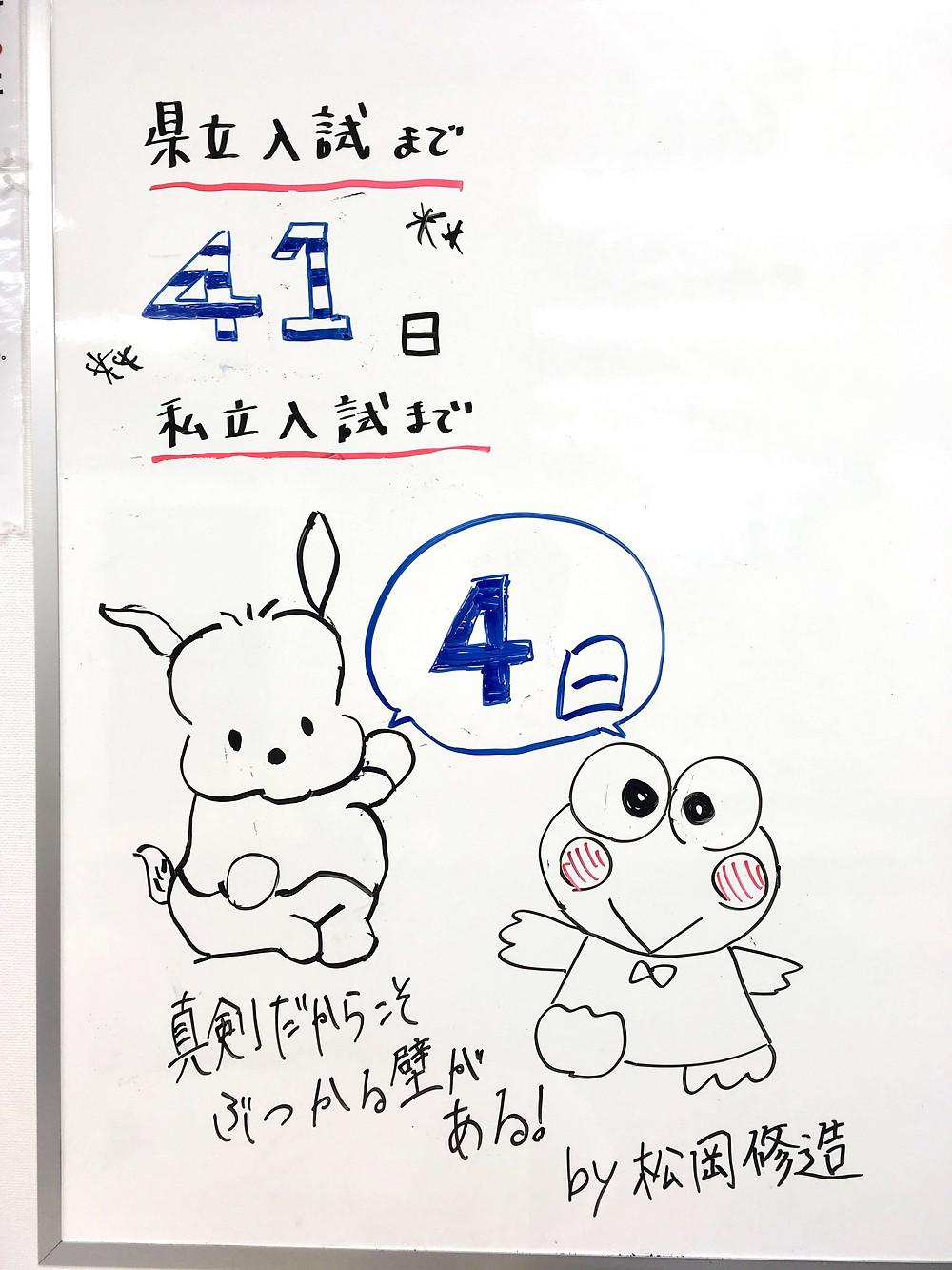 浦和美園 CLOVER 学習塾 高校入試 塾