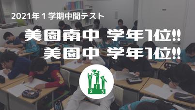 学習塾CLOVER20210610-01 2021年1学期中間テスト_浦和美園