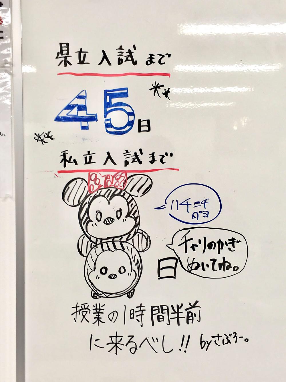 浦和美園 学習塾 CLOVER 高校入試