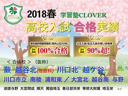 """浦和美園にある、本格派学習塾""""CLOVER""""です。大手進学塾でトップクラスの実力を誇った講師が、小学生・中学生を対象に、他の塾では受けられない良質の授業を提供します。"""