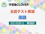 【北辰テスト対策】2021学習塾CLOVER0109-02