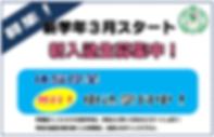 学習塾CLOVER20200114-02.png