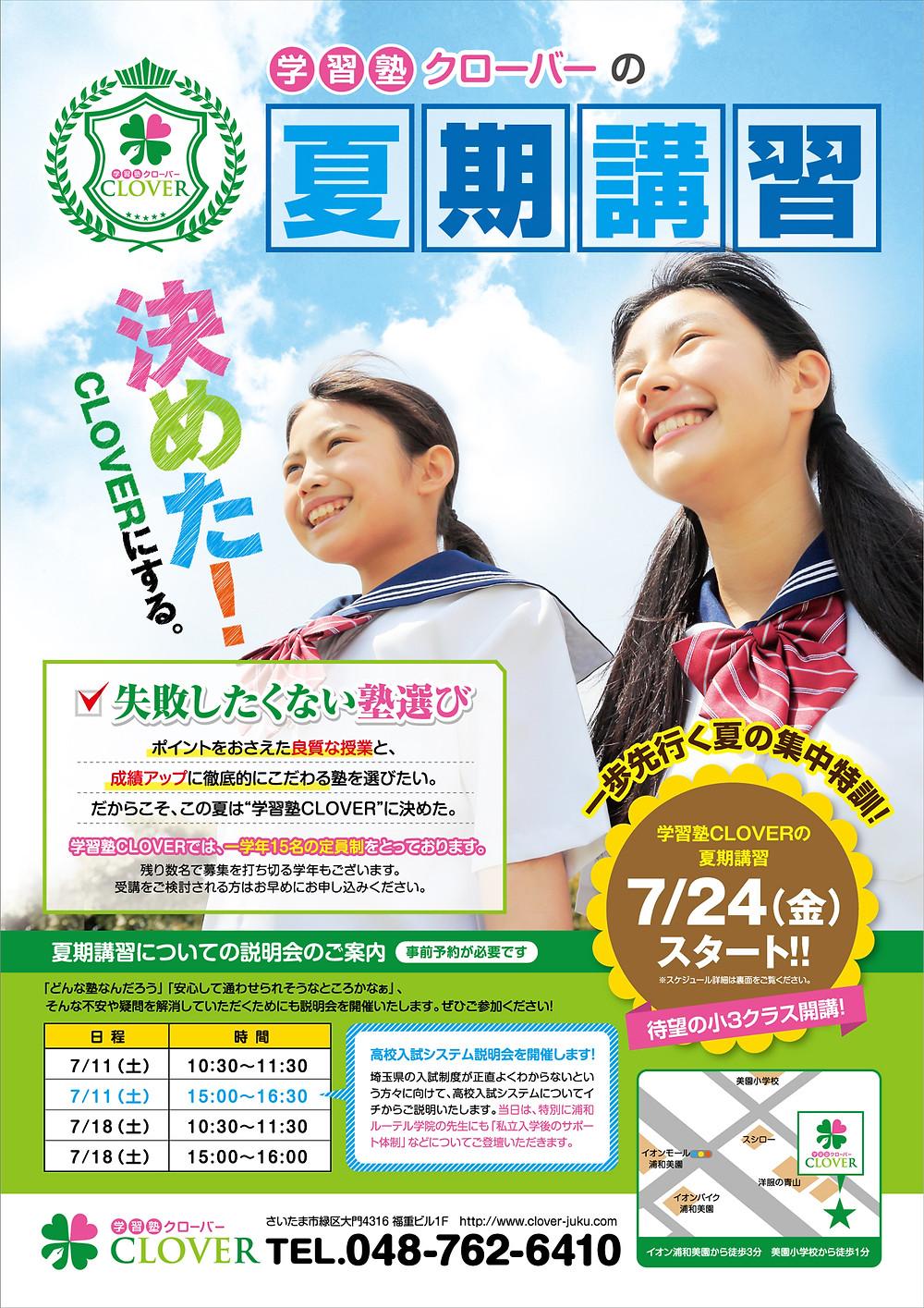 学習塾clover 夏期講習01.jpg