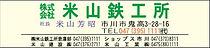 株式会社米山鉄工所480.jpeg