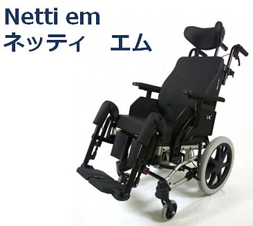 Netti em ネッティem コンフォート型車いす ラックヘルスケア株式会社 LACスクール