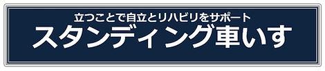 スタンディング車いす JOY ラックヘルスケア株式会社 LACスクール .jpg