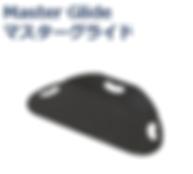 Master Glide マスターグライド ラックヘルスケア株式会社 LACスクール