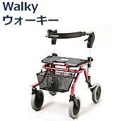 Walky ウォーキー 歩行車