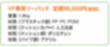 VF専用リーパッド 定価:98,000円 重量:1.9kg ラックヘルスケア株式会社 LACスクール