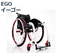 EGO イーゴー 車いす ラックヘルスケア株式会社 LACスクール