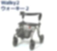 Walky2 ウォーキー2 歩行車 ラックヘルスケア株式会社 LACスクール