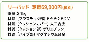 リーパッド 定価69,800円(税別) 重量:2,1kg ラックヘルスケア株式会社 LACスクール