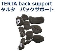 車いす用 バックサポートシステム TARTA the Back タルタ ザ バック ラックヘルスケア株式会社 LACスクール