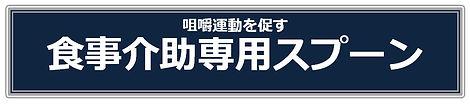 咀嚼運動を促す食事介助専用スプーン emシリーズ ラックヘルスケア株式会社 LA