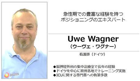 ウーヴェ・ワグナー Uwe Wanger 看護師 ラックスクール講師 ポジショニ