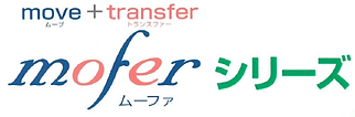 mofer シリーズ move + transfer.png