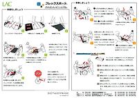フレックスボード かんたんマニュアル(標準).png