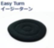 Easy Turn イージーターン ラックヘルスケア株式会社 LACスクール