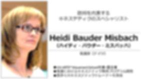 ハイディ・バウダー・ミスバッハ Heidi Bauder Misbach 看護師 LACスクール