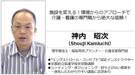 神内 昭次 理学療法士 LACスクール講師