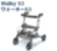 WalkyS3 ウォーキーS3 歩行車 ラックヘルスケア株式会社 LACスクール