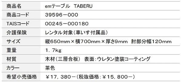 emtテーブル TABERU製品仕様スペック.jpg