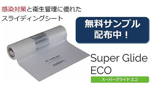 スーパーグライド エコ 無料サンプル配布.jpg