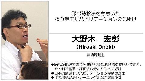 大野木宏彰 言語聴覚士(ST)LACスクール講師 頸部聴診法のススメ 評価編 リ