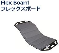 Flex Board フレックスボード ラックヘルスケア株式会社 LACスクール