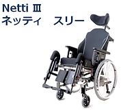コンフォート型車いす NettiⅢ ネッティⅢ ラックヘルスケア株式会社 LACスクール