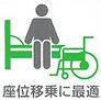 座位移乗に最適.png