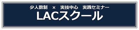 少人数制×実技中心 実践セミナー ラックヘルスケア株式会社 LACスクール .j
