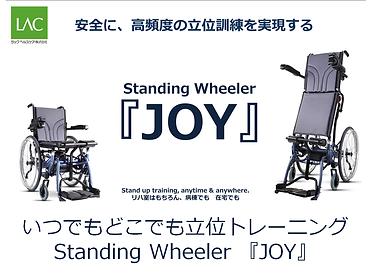 Standing Weeeler JOY ジョイ.png
