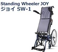 Standing Weeeler JOY スタンディング ウィーラー ジョイSW-1 ラックヘルスケア株式会社 LACスクール