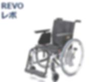 モジュール車いす レボ REVO ラックヘルスケア株式会社 LACスクール