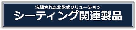 シーティング関連製品 車いす  ラックヘルスケア株式会社 LACスクール .jp