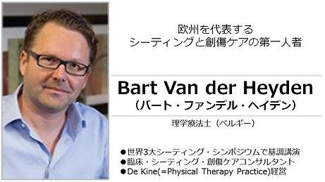 バート・ファンデル・ヘイデン Bart Van der Heyden 理学療法士 LACスクール