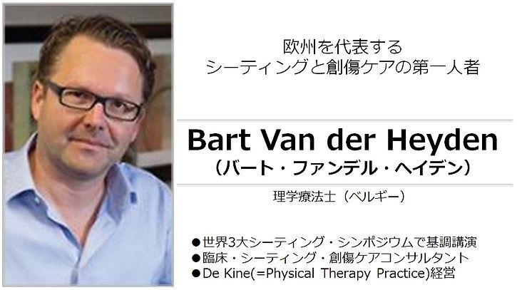 バート・ファンデル・ヘイデン Bart Van der Heyden 理学療法士 LACスクール講師