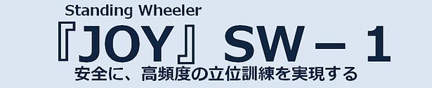 スタンディング・ウィーラー JOY SW-1 SW2 立ち上がれる車いす ラックヘルスケア株式会社