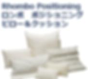 ロンボ・ポジショニング ピロー&クッション ラックヘルスケア株式会社 LACスクール