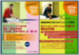 ポジショニング DVD教材(講師:サビーネ・ベッカー)無料公開キャンペーン.jp