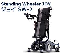 Standing Weeeler JOY スタンディング ウィーラー ジョイ JOY SW-2 ラックヘルスケア株式会社 LACスクール