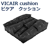ヴィケアクッション VICAIR 車いすシートクッション