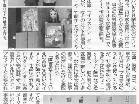 デジタルアート展示会 開催(2021.8.18付「高齢者住宅新聞」)