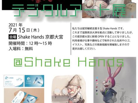 Shake Hands京都大宮個展開催!