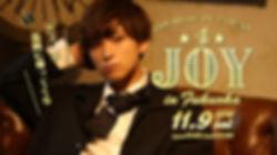 JOY4_告知用.jpg