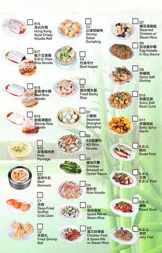 dimsum menu(附圖)4.jpg