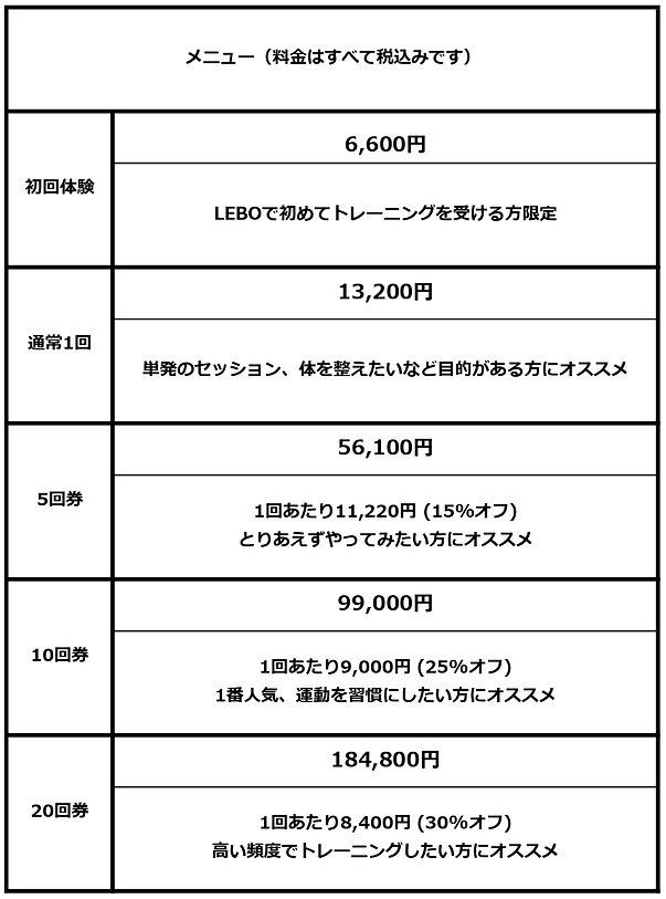 料金表21_page-0001 (1).jpg